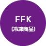 FFK(冷凍商品)