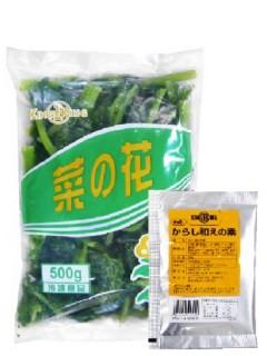 業務用京都菜の花辛し和えセット