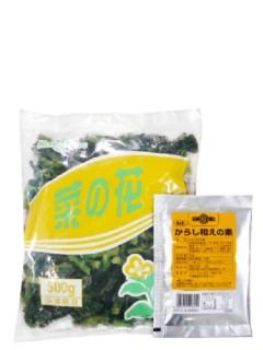 業務用菜の花辛し和えセット(在来種)
